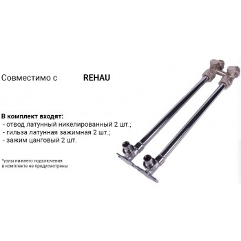 Набор для подключения радиатора Alfa Che (Rehau)
