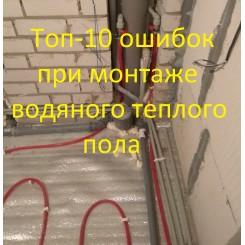 Топ-10 ошибок при монтаже водяного теплого пола
