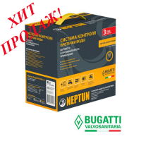"СКПВ Neptun  Bugatti ProW 12B 3/4"""