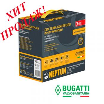 "СКПВ Neptun  Bugatti ProW 12B 1/2"""